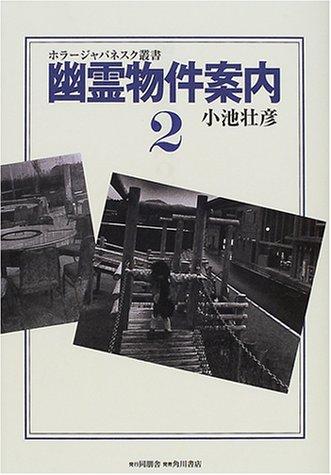 幽霊物件案内 (2) (ホラージャパネスク叢書)