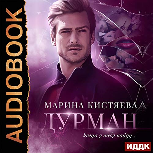 Dope (Russian Edition) cover art