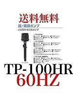 タカラ 循環ポンプ TP-100HR 60Hz メーカー直送 即日依頼