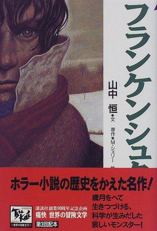 フランケンシュタイン 痛快世界の冒険文学 (3)の詳細を見る