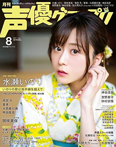 声優グランプリ2021年 08 月号 [雑誌]