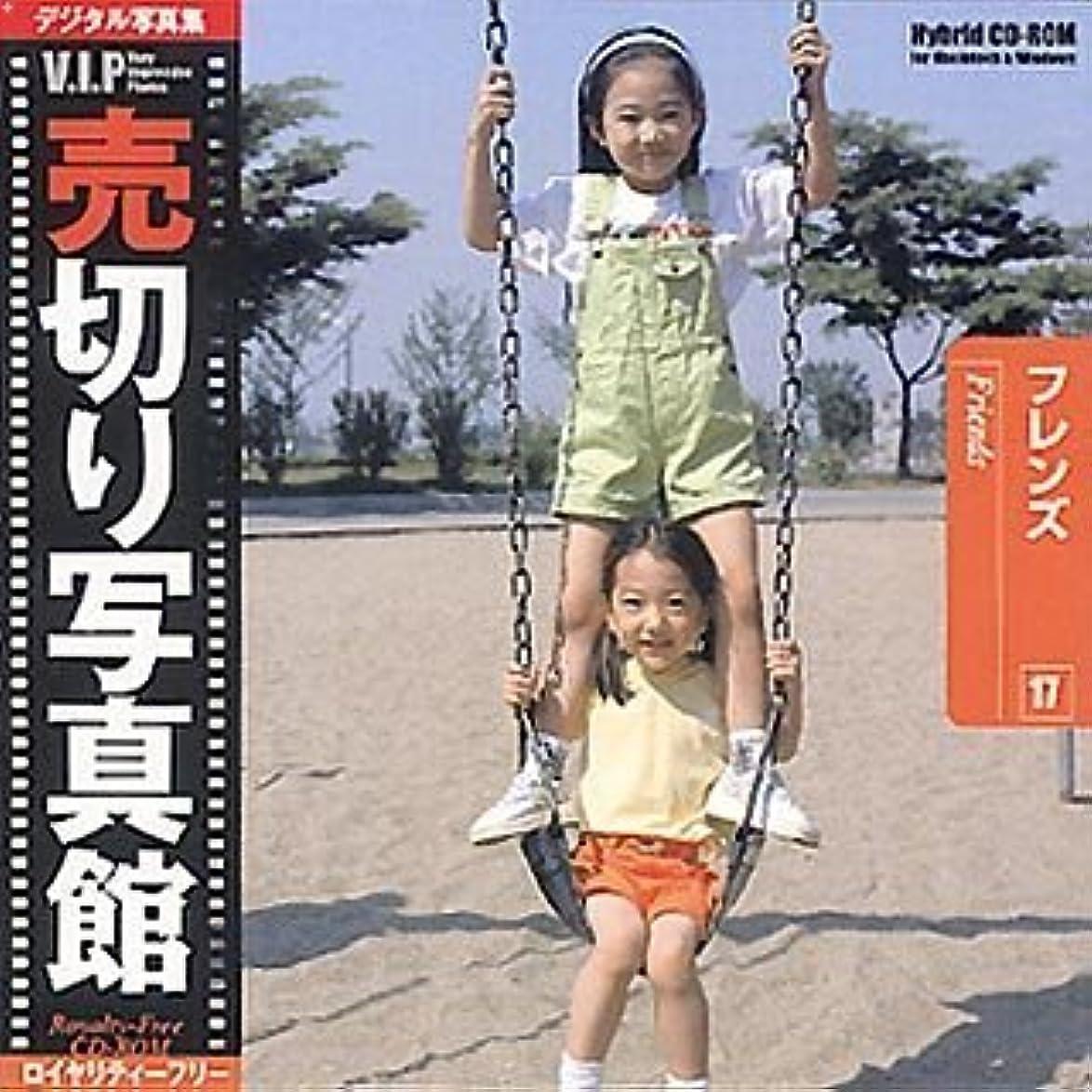 絡まる案件一流売切り写真館 VIPシリーズ Vol.17 フレンズ