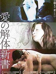 【動画】愛の解体新書