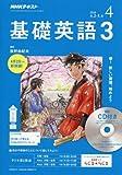 ラジオ 基礎英語3 CD付き 2018年4月号 [雑誌] (NHKテキスト)
