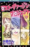 ロスト・ヴァージン・プロジェクト 4 (デザートコミックス)