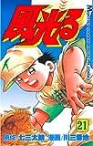 風光る(21) (月刊少年マガジンコミックス)