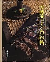 安藤聖子の布絵帖―実物大図案付 (NHKおしゃれ工房)