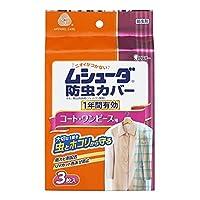 【エステー】ムシューダ 防虫カバー 1年防虫コート・ワンピース用 3枚 ×10個セット