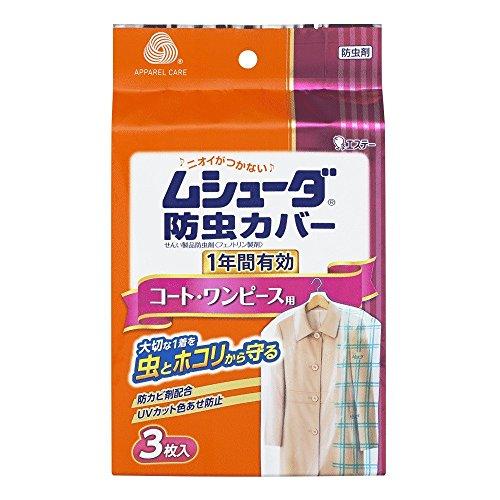 【エステー】ムシューダ 防虫カバー 1年防虫コート・ワンピース用 3枚 ×3個セット