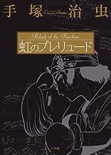 手塚治虫 虹のプレリュード ショパン名曲名演奏集CDつき ([特装版コミック])