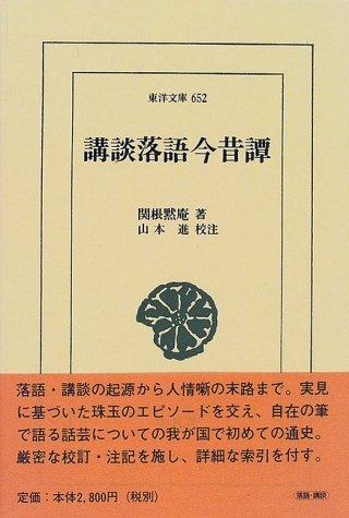 講談落語今昔譚 (東洋文庫 (652))の詳細を見る