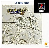 ポポロクロイス物語II PlayStation the Best