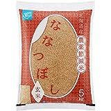 [Amazonブランド]Happy Belly 玄米 北海道産 ななつぼし5kg 令和元年産  農薬節減米 [Amazonブランド]