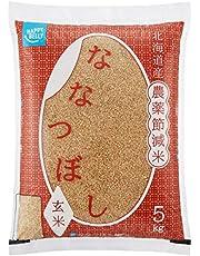 [Amazonブランド] Happy Belly 玄米 北海道産 ななつぼし 農薬節減米 5kg