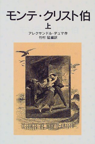 モンテ・クリスト伯 (上) (岩波少年文庫 (503))