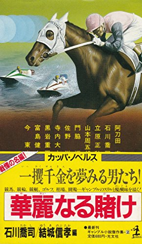華麗なる賭け (カッパ・ノベルス―ギャンブル小説傑作集)