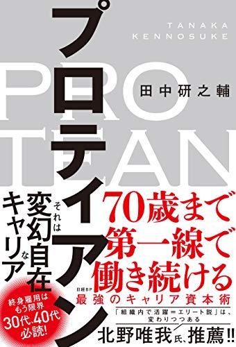 プロティアン 70歳まで第一線で働き続ける最強のキャリア資本術の詳細を見る