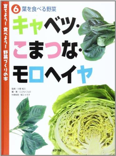 育てよう!食べよう!野菜づくりの本〈6〉葉を食べる野菜―キャベツ・こまつな・モロヘイヤ