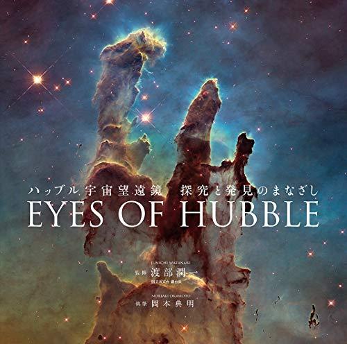 ハッブル宇宙望遠鏡 探究と発見のまなざし EYES OF HUBBLEの詳細を見る