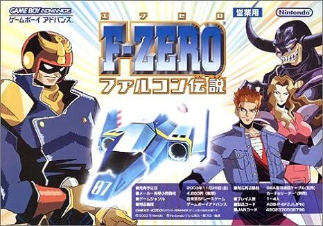 F Zero Falcon Densetsu