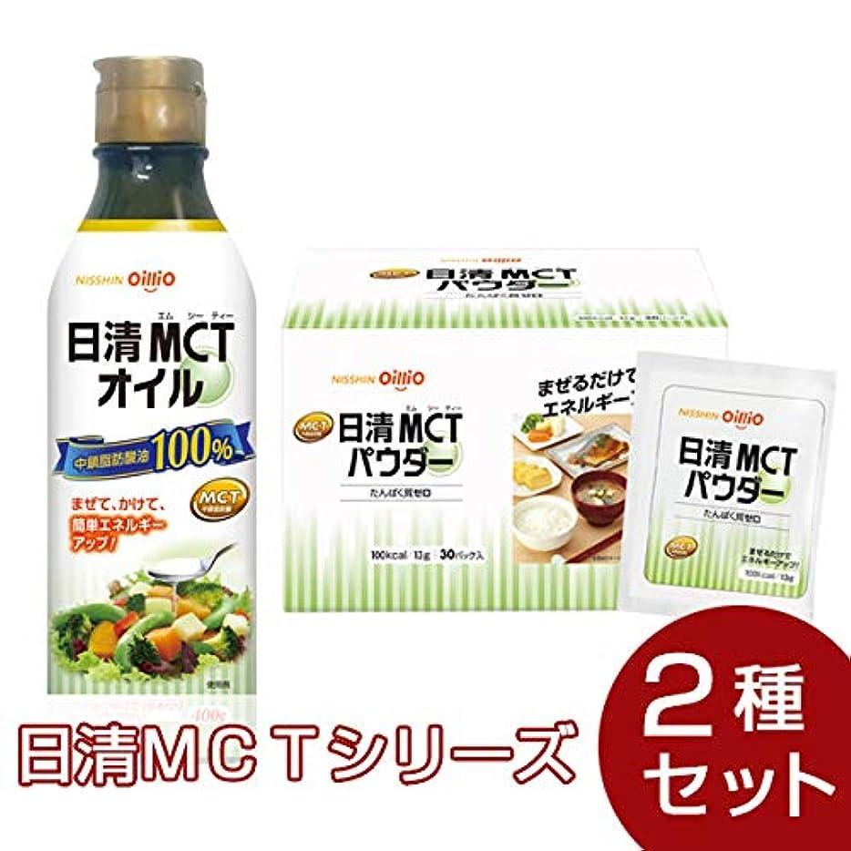 アスペクトガロン成り立つ日清MCTシリーズ 2種セット
