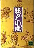 江戸小咄 (講談社文庫 お 5-7)