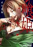 喰姫-クヒメ-(2) (ドラゴンコミックスエイジ)