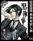 黒執事 4巻 【期間限定 無料お試し版】 (デジタル版Gファンタジーコミックス)