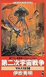 第二次宇宙戦争―マルス1938 (ワニ・ノベルス)