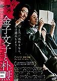 金子文子と朴烈 パクヨル [DVD] image