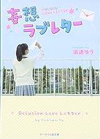 妄想ラブレター (ケータイ小説文庫―野いちご)