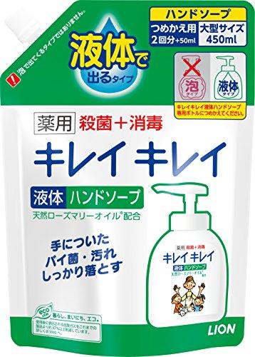 ライオン キレイキレイ 薬用液体ハンドソ...