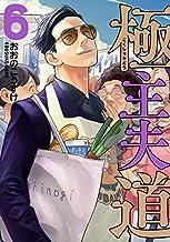 極主夫道 コミック 全6巻セット