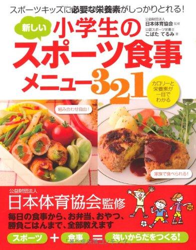 小学生の新しいスポーツ食事メニュー321
