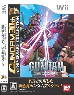 機動戦士ガンダム MS戦線0079 GUNDAM 30th ANNIVERSARY COLLECTION - Wii