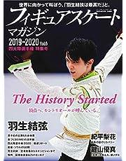 フィギュアスケートマガジン2019-2020 Vol.6 四大陸選手権2020特集号 ピンナップ付き (B.B.MOOK1480)