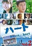 ハート vol.2[DVD]