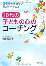 表紙: 10代の子どもの心のコーチング 思春期の子をもつ親がすべきこと (PHP文庫) | 菅原裕子