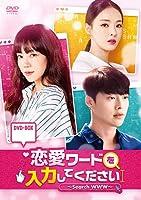 恋愛ワードを入力してください~Search WWW~ DVD-BOX 1+2 全卷8枚 日本語字幕 DVD