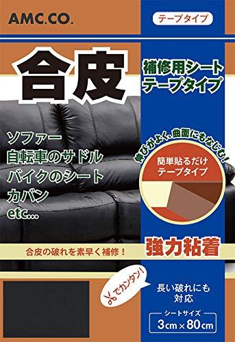 合皮補修シート 3cm×80cm テープタイプ 黒 ブラック 良く伸びるシールタイプ 日本製