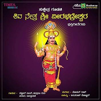 Shiva Netra Sri Veerabhadreshwara