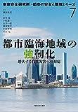 都市臨海地域の強靭化:増大する自然災害への対応 (東京安全研究所・都市の安全と環境シリーズ)