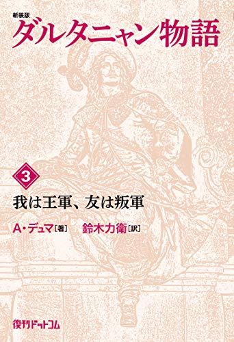 ダルタニャン物語〈第3巻〉我は王軍、友は叛軍 (fukkan.com)