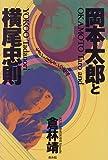 岡本太郎と横尾忠則―モダンと反モダンの逆説