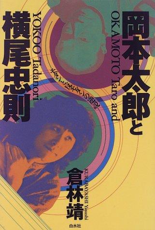 Okamoto Tarō to Yokoo Tadanori: Modan to han modan no gyakusetsu (Japanese Edition)
