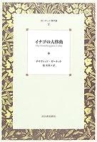 ガーネット傑作集〈5〉イナゴの大移動
