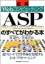 ASP アプリケーション・サービス・プロバイダ のすべてがわかる本