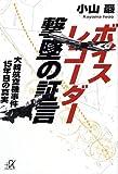 ボイスレコーダー撃墜の証言―大韓航空機事件15年目の真実 (講談社+α文庫)
