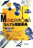 Macintoshなんでも用語事典〈'93〉