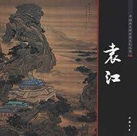 袁江 中国画巨匠経典シリーズ叢書 (中国画大師経典系列叢書)
